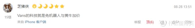 十字土星乐福鞋:Vivienne Westwood x VANS Style 53 ORB