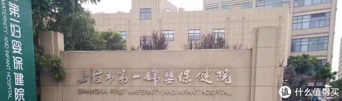 上海第一妇婴保健院东院生娃指南
