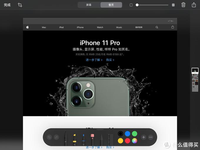 iPad OS分屏、侧拉、长截图功能使用指南