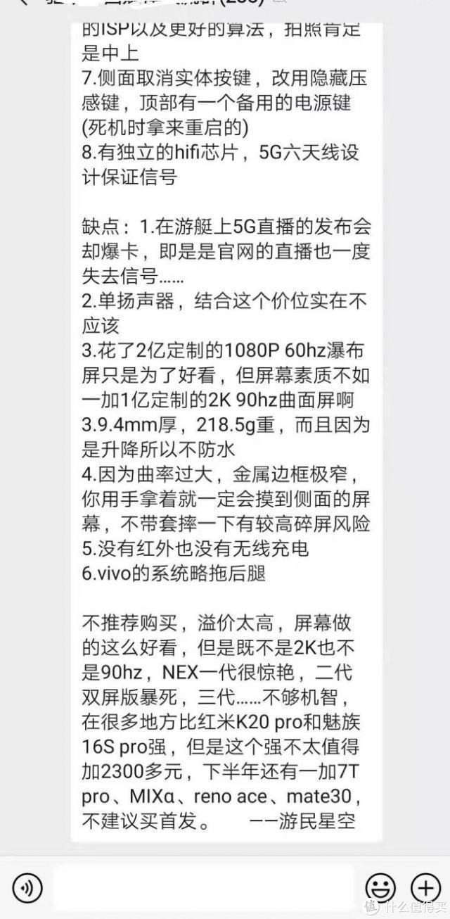 """小米9Pro售罄、华为Mate30系列排队抢购,NEX3""""无人问津"""""""