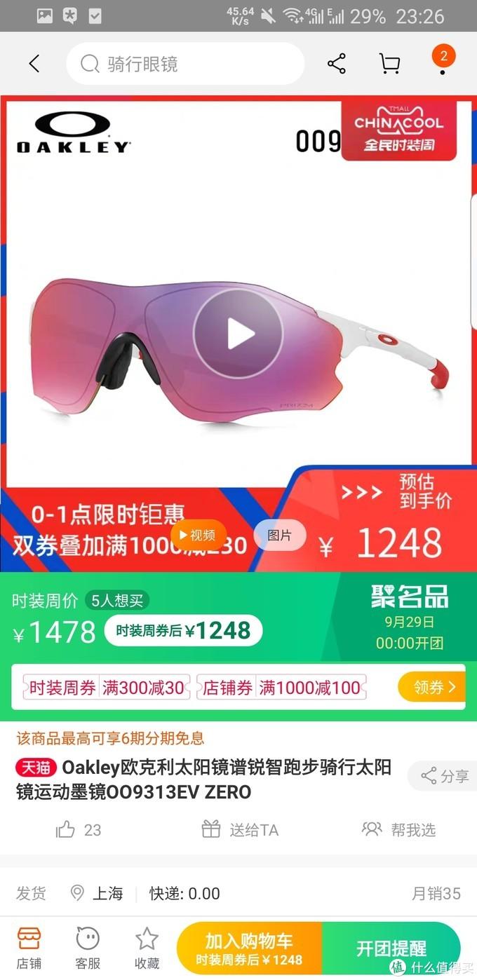 昂贵的定制眼镜