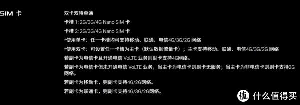 sim卡支持网络