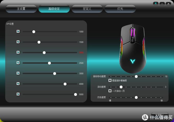 高性价比之选——雷柏VT200双模版游戏鼠标