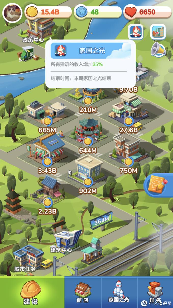 十一黄金周爆款手机游戏——《家国梦》攻略