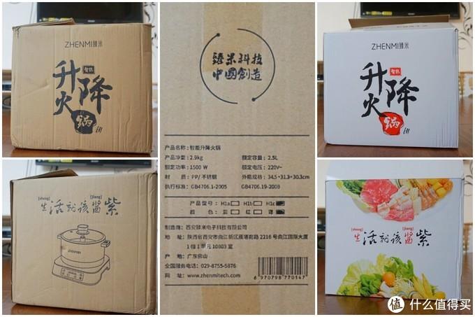 吃出健康营养火锅——臻米升降火锅开箱