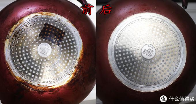 清洁前后对比图,锅底这种焦垢是很难靠普通洗洁精去掉的。