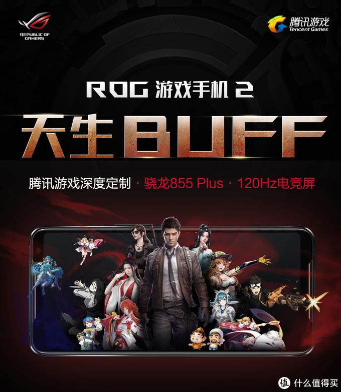 不是水桶机,而是为游戏而生的尖子生:ROG2玩家国度游戏手机
