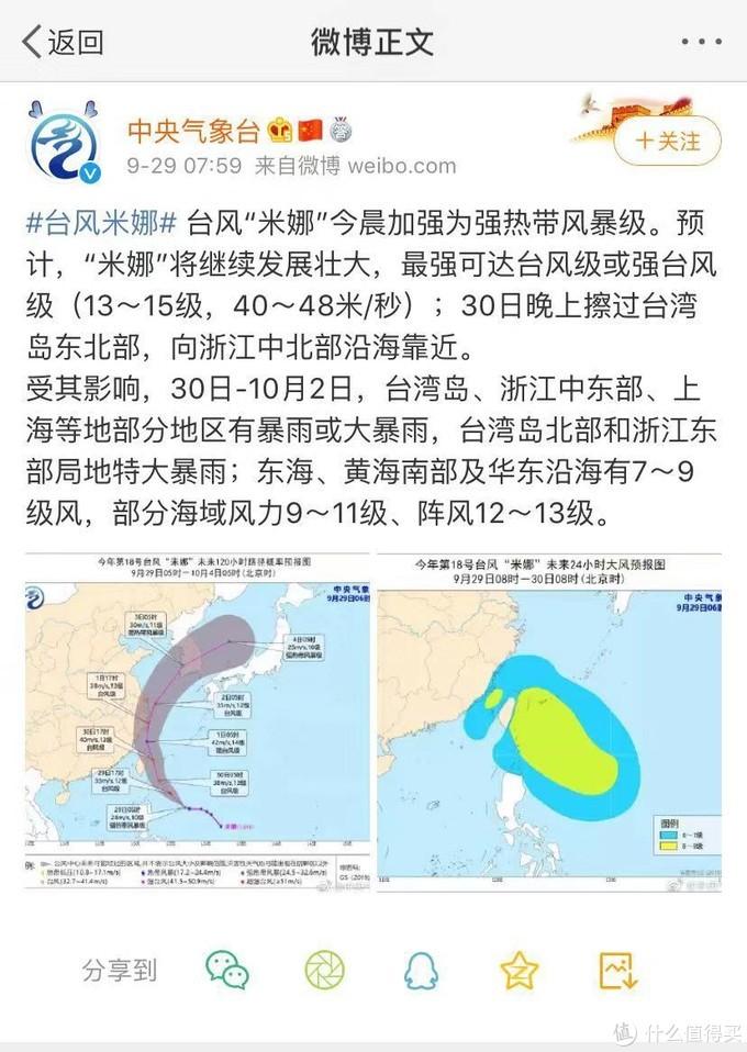 """出行提示:加强预警!台风""""米娜""""恐影响国庆初期江浙沪一带出行"""
