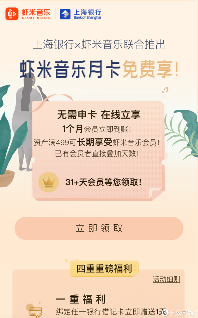 借记卡篇(餐饮/出行/购物等权益统统都有)