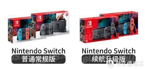 购买switch,一篇文章全看懂!