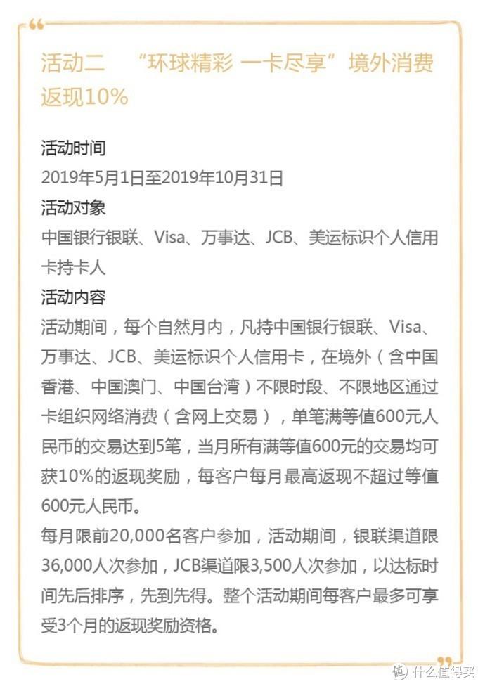 港行iPhone11:2019年中国银行信用卡返现活动
