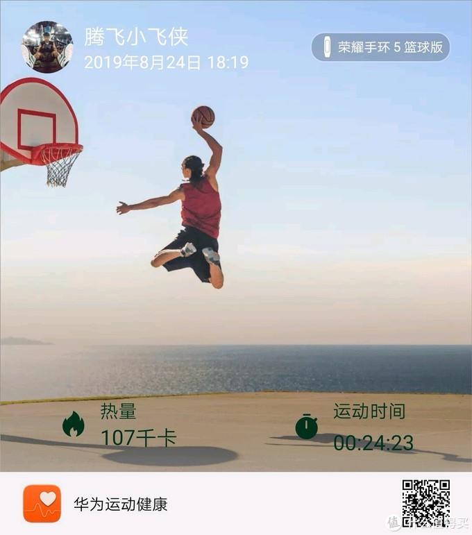 检测专业篮球姿势,专业性指导,物美价廉的篮球手环看一下