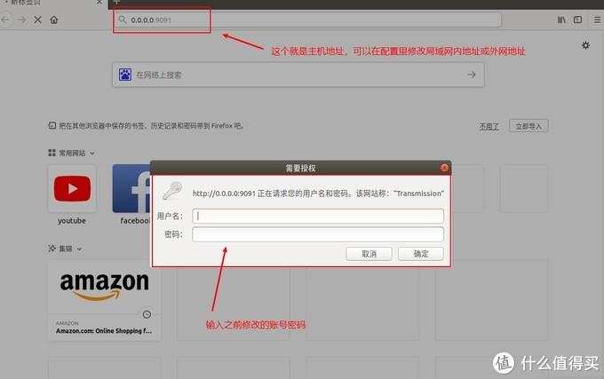 在浏览器输入ubuntu主机地址+端口号,进入登入界面
