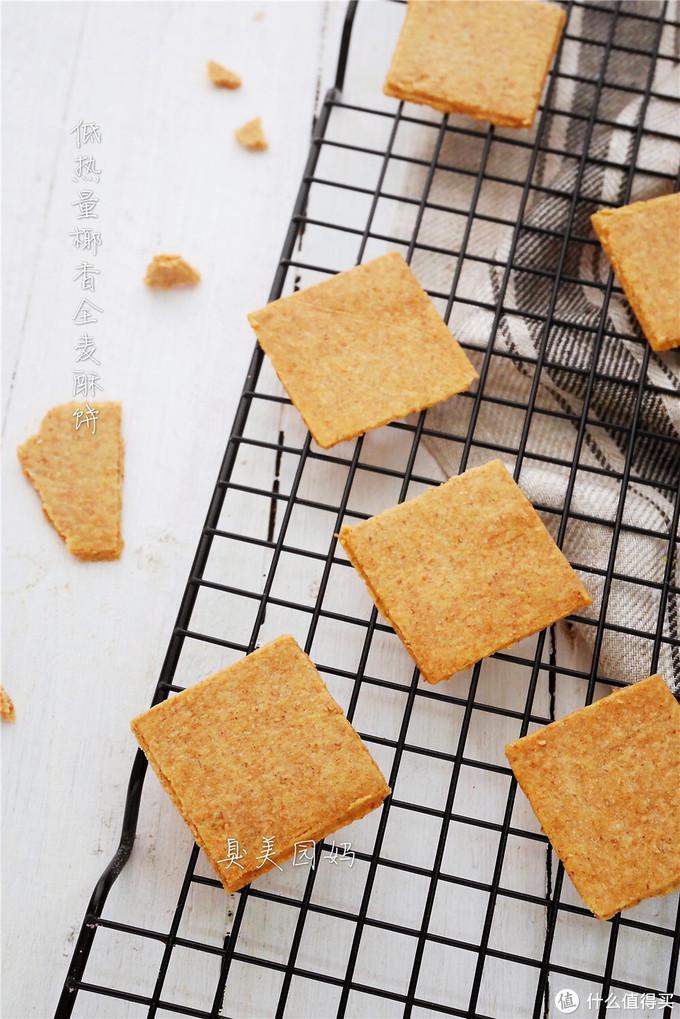 在家自制椰香全麦酥饼,低热量又好吃,孩子们超喜欢
