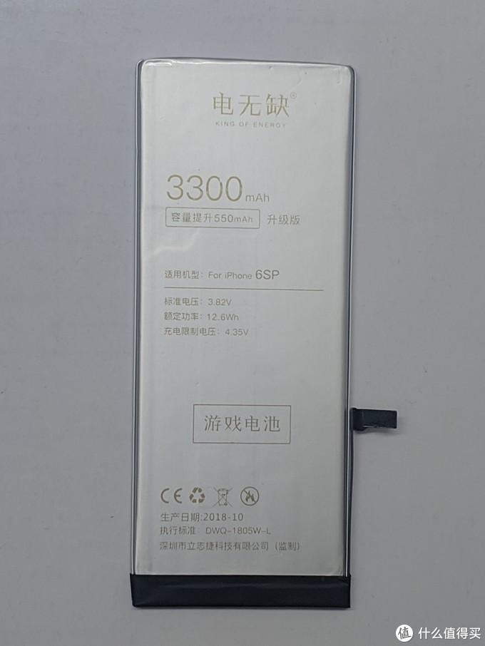 上手6SP大容量电池,3550mAh(深度测试篇)