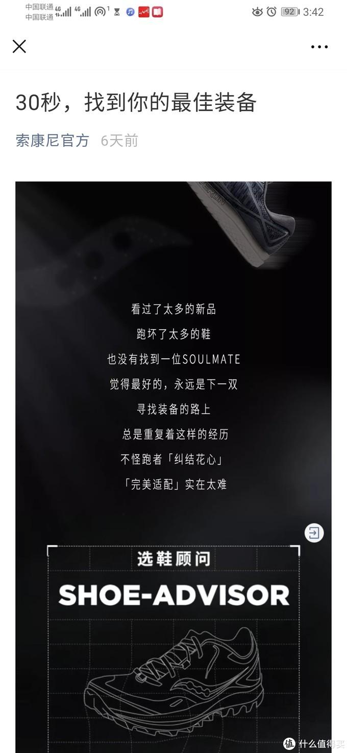 2019年Saucony索康尼跑鞋矩阵分析(下篇)