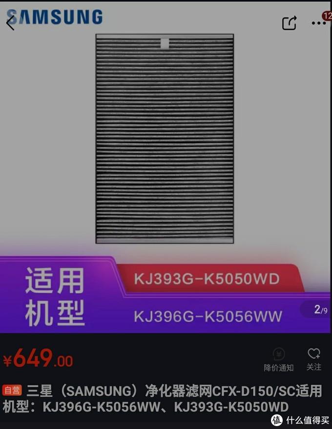 """买滤芯送净化器——京东""""羊腿"""":三星空气净化器使用体验"""
