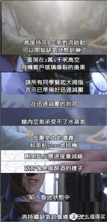 上班第一天,我的机长挂机了:英国版《中国机长》的故事
