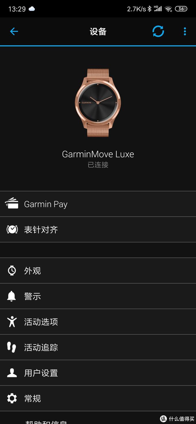 佳明Move Luxe 手表评测:有科技,更有关怀