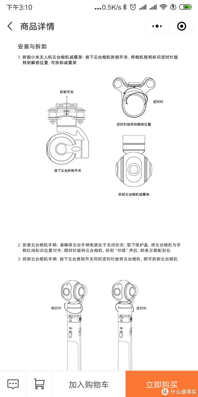 首发:小米无人机云台相机手柄