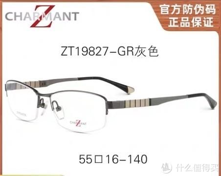 低至三折的夏蒙眼镜,是真的吗?