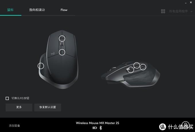 初级文字工作者对罗技 MX Master 2S的上手简评