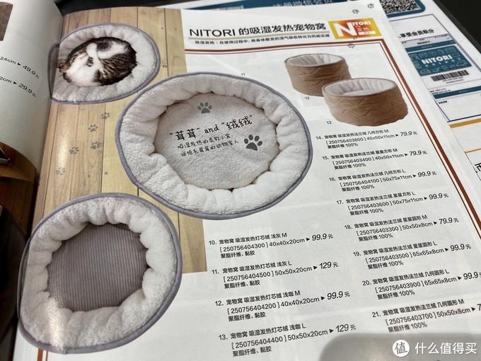 nitori吸湿发热温暖猫窝(附激萌猫片)