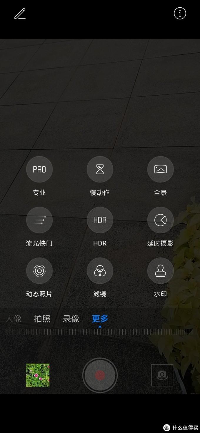 千元级别旗舰颜值----华为畅享10 Plus 天空之境众测报告