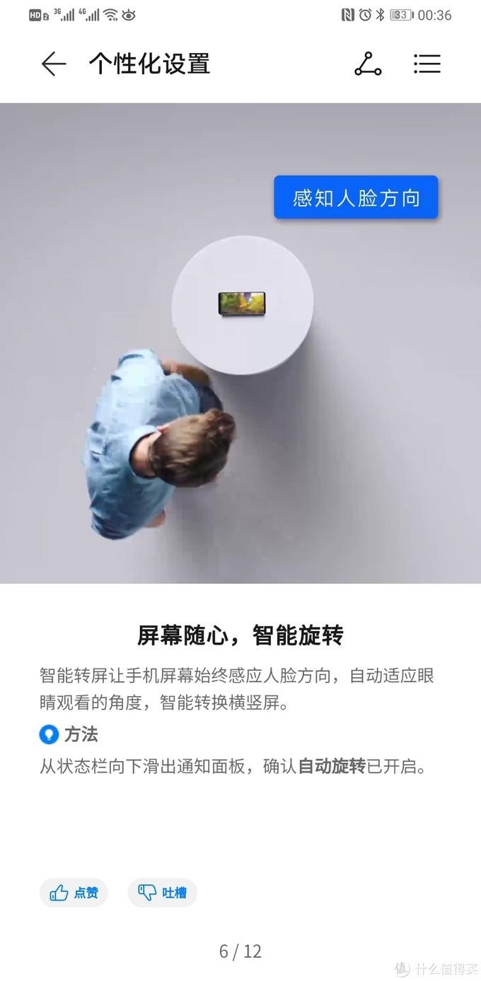 华为官方有一段视频介绍,躺在床上看图片和视频时候非常方便,额不知道如何传视频