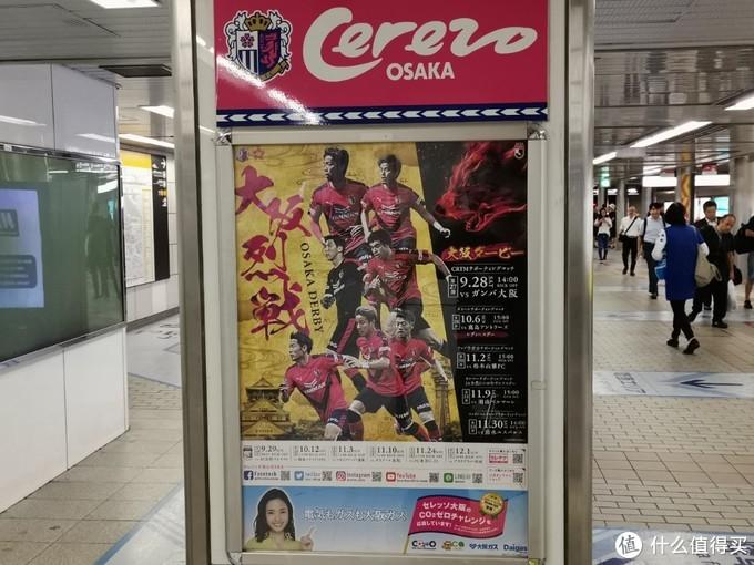 十一大阪行第二天