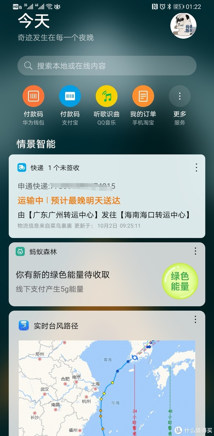 弃坑iPhone7p入坑安卓购入华为mate30pro的初步使用感受