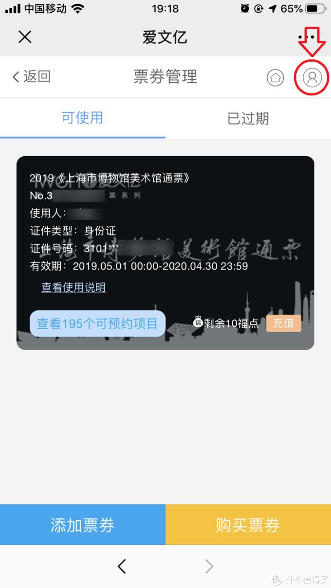 """200元/人暢玩魔都——愛文億上海市博物館美術館通票購買使用及其""""驚魂秘境""""踩點"""