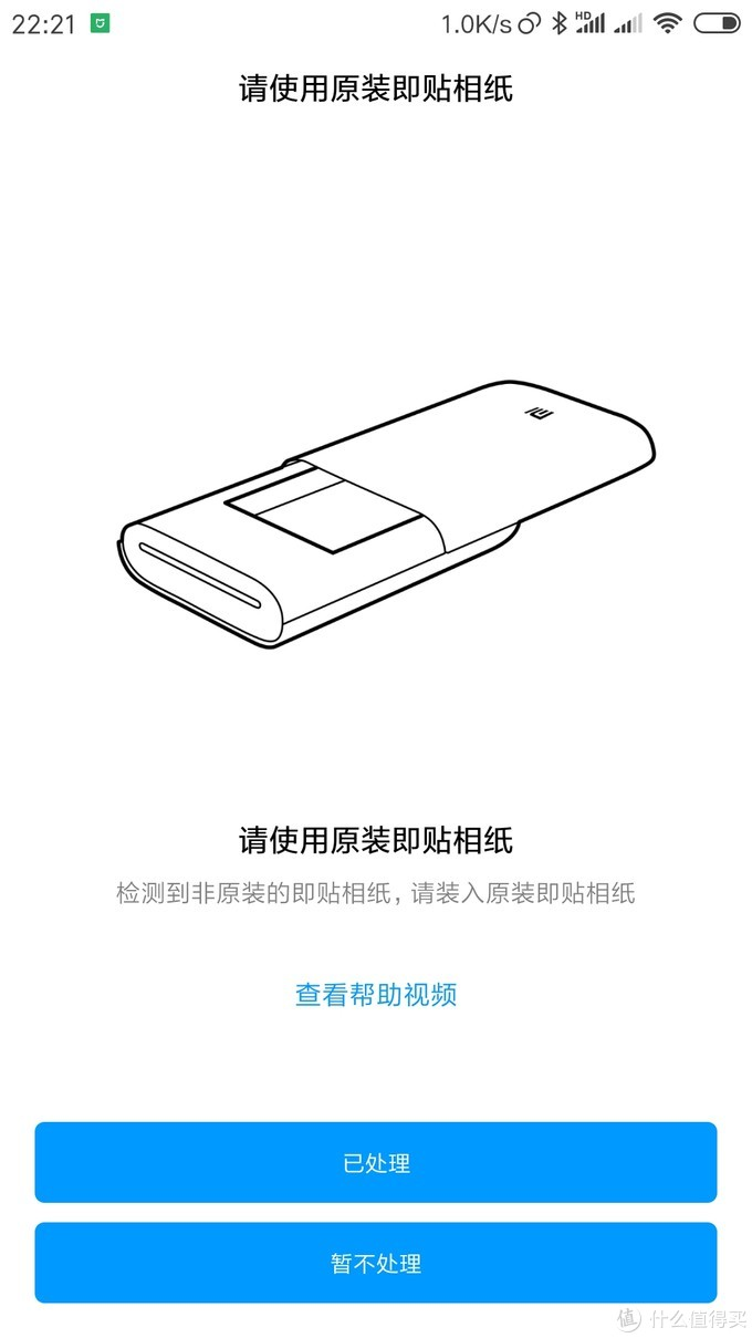 记录生活的美好:小米口袋照片打印机评测报告