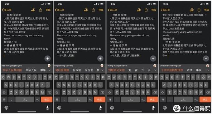 iPhone滑行输入哪家强?iOS主流滑行输入法大比拼