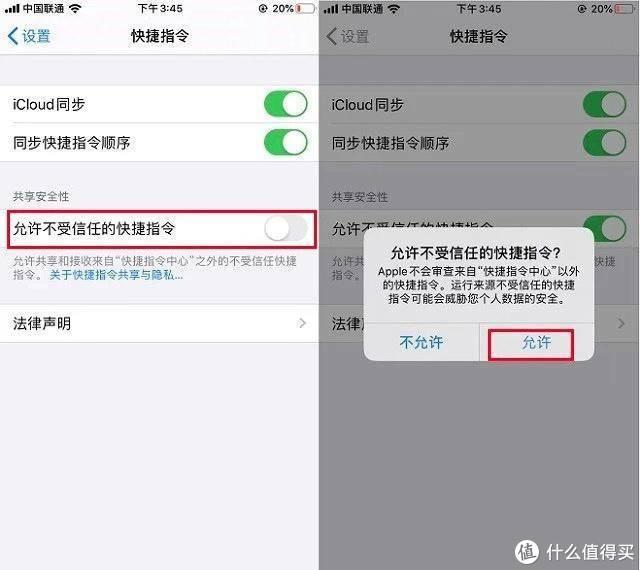 干货!玩转iOS快捷指令提升效率终极奥义!