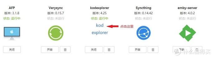 点击kod explorer