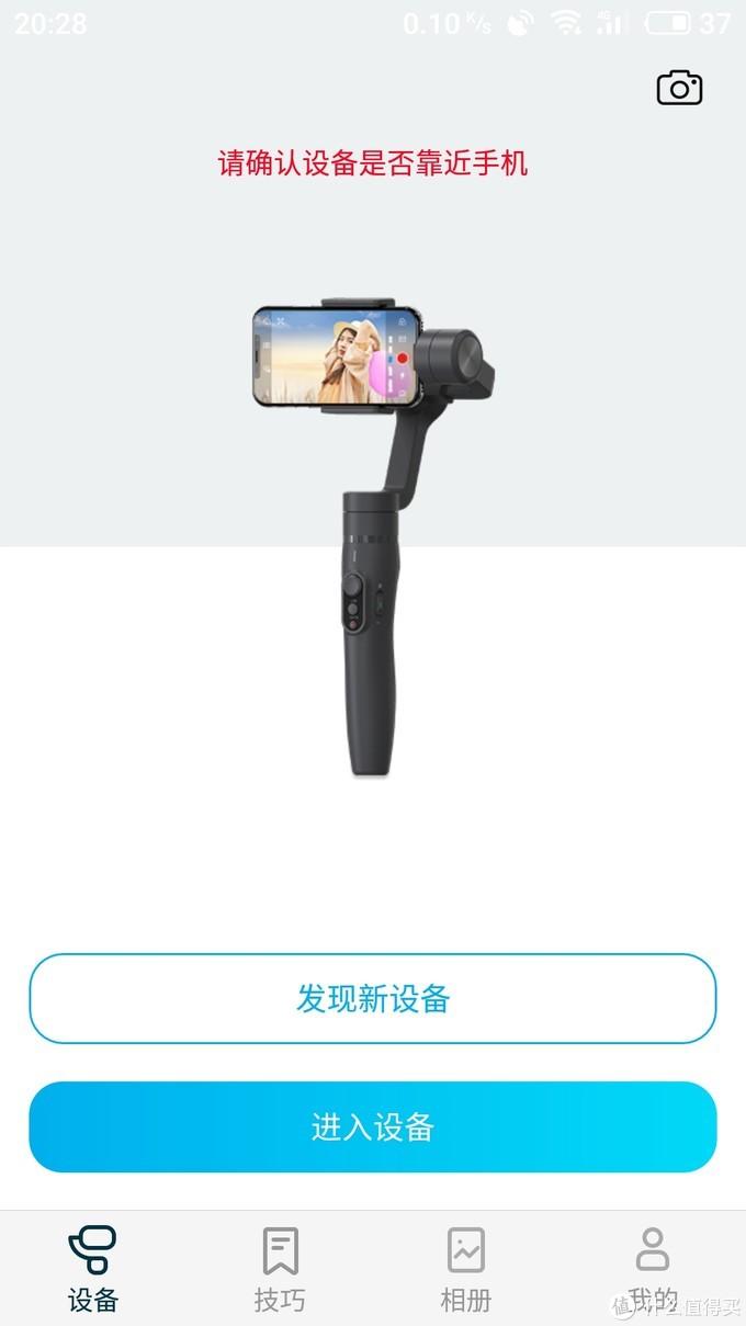 飞宇Vlogpocket手机云台稳定器真实体验