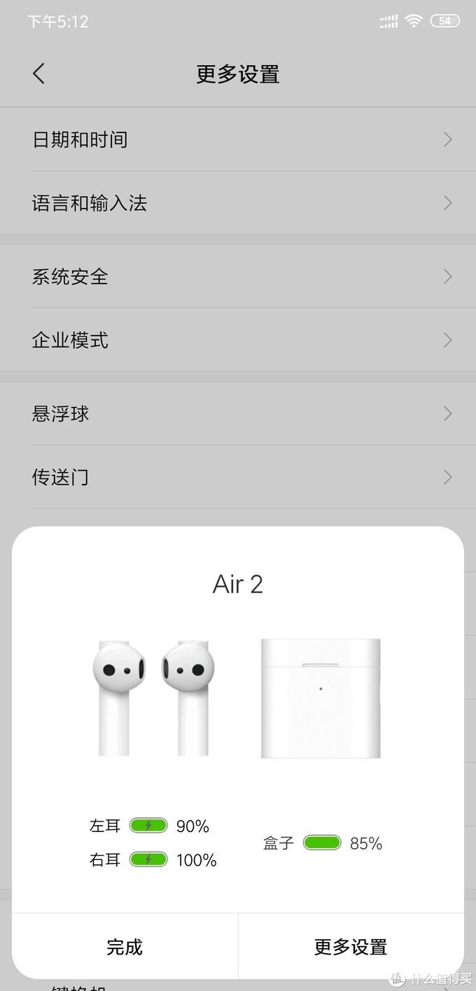 小米Air 2,香还是真香?二 使用篇