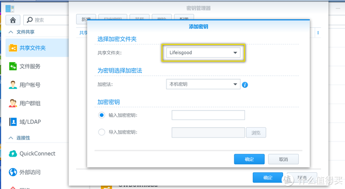 安全与便捷可以兼得:群晖密钥管理器使用教程