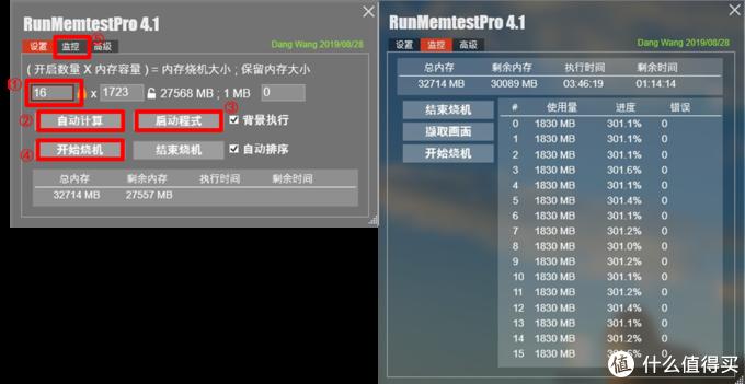 RunmemtestPro4.0,测试300%零报错
