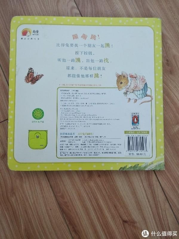 童书99元10件哪些值得买1-彼得兔玩具书