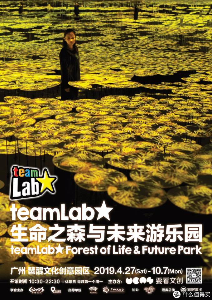 teamlab广州