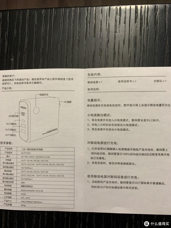 倍思/飞利浦 充电器移动电源二合一 双模超级充 18WPD快充充电宝