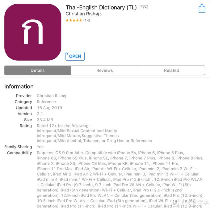 随身泰语学习,提升效率!