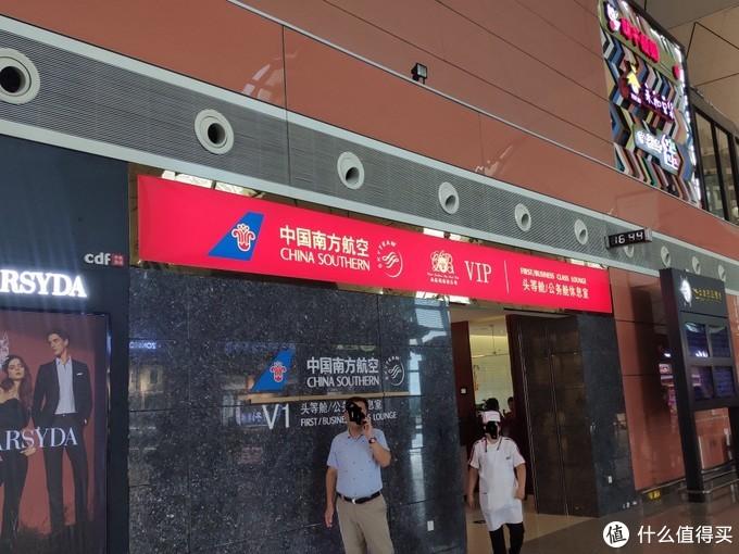 沈阳桃仙机场南航两舱贵宾厅体验报告