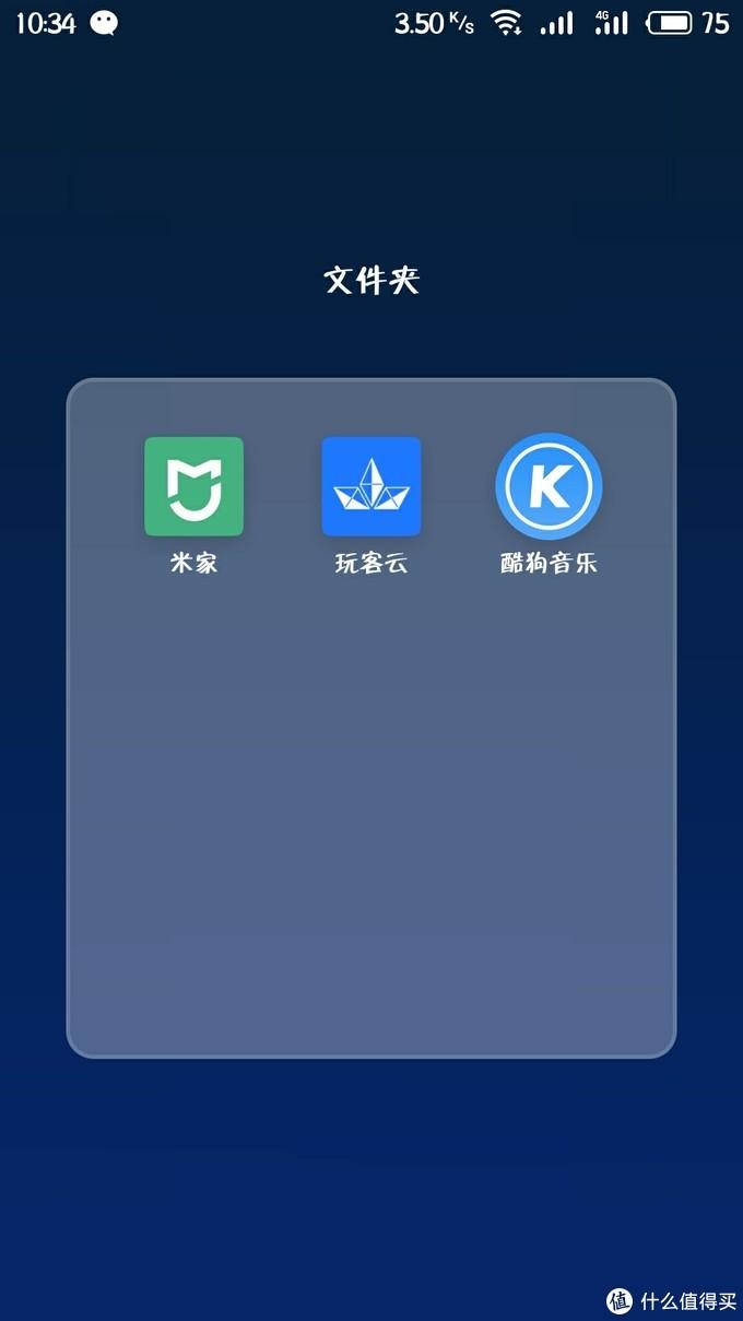 手机app,玩客云