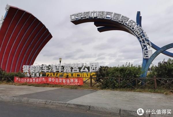 国庆假期反人潮——东戴河农家院游记