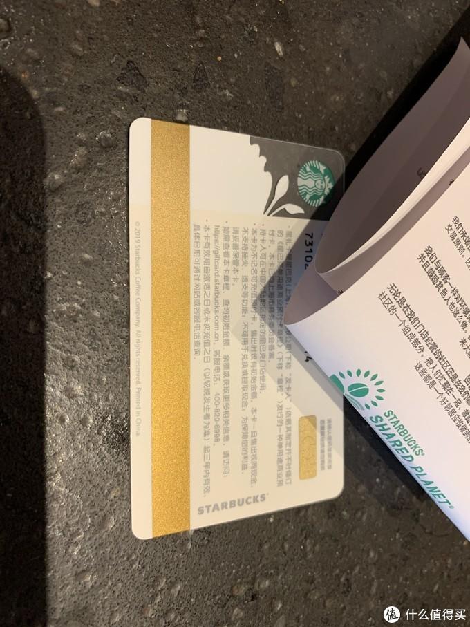 星巴克的星礼卡(包)还值得买吗?——晒晒新买的卡、聊聊新品、算下值不值