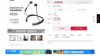 Bose购买方法(接口|线材|随身盒|耳塞套|包装)