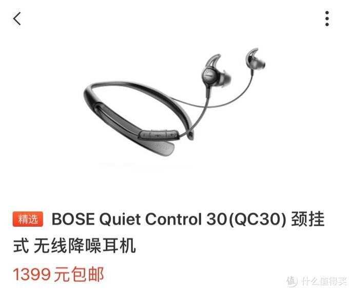 你买的Bose是真是假?——浅谈一下Bose的购买问题(用QC30举例子)